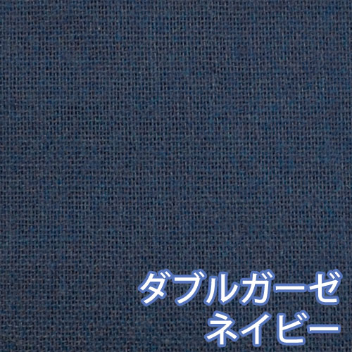 Cloth for double gauze * navy * 02P24Jun11 made in Japan for the baby goods / mask