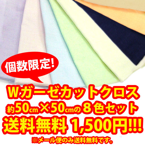 Cute for baby essentials and masks made in Japan double gauze fabric cross 8 color set 02P24Jun11