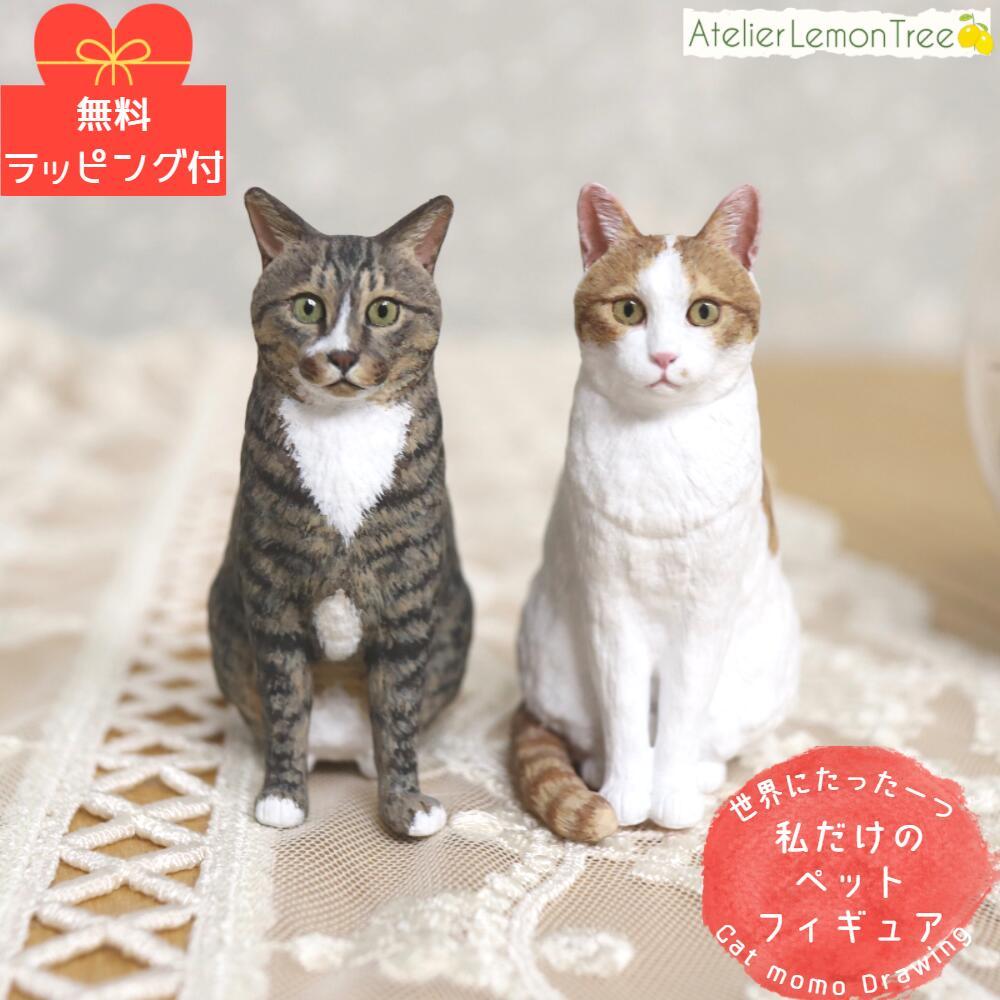 世界にたった一つ 韓国人気ペットフィギュア職人 Cat momo Drawingが感動をお届けいたします 希望者のみラッピング無料 ギフト 贈り物 初回限定 お祝い 記念日 無料ラッピング付でプレゼントに最適 150円クーポン オーダーメイド ペット フィギュア 無料ラッピング付 韓国人気職人 かわいい ウサギ 誕生日 いぬ 置物 メモリアルグッズ ペットフィギュア ねこ ネコちゃん 供養 ペットロス プレゼント 仏具 動物 犬 写真から作る ハムスター 猫