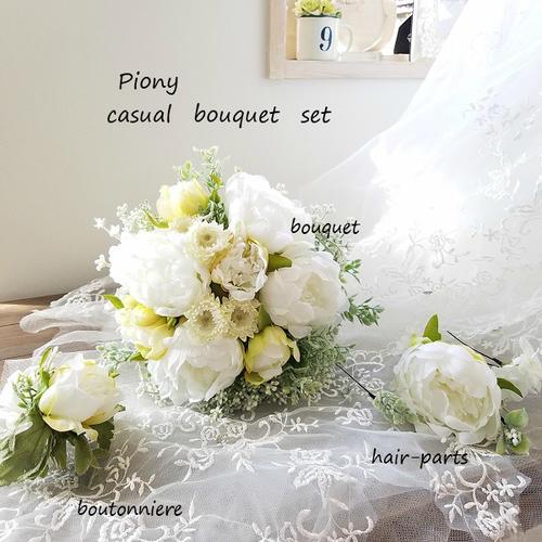 *misuzu* 上質大輪ピオニーのクラッチブーケ 022  前撮り・海外挙式・リゾ婚 ブライダル 持ち運び簡単
