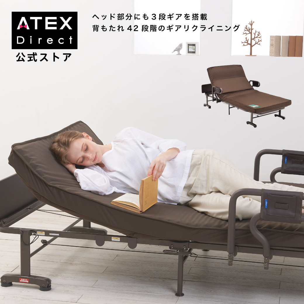 収納式リクライニングベッド ダブルギア AX-BG557 シングル アテックス メーカー直販 折りたたみ 折りたたみベッド 折りたたみベット 折り畳み ベッド ベット 軽量 沖縄・離島追加請求あり