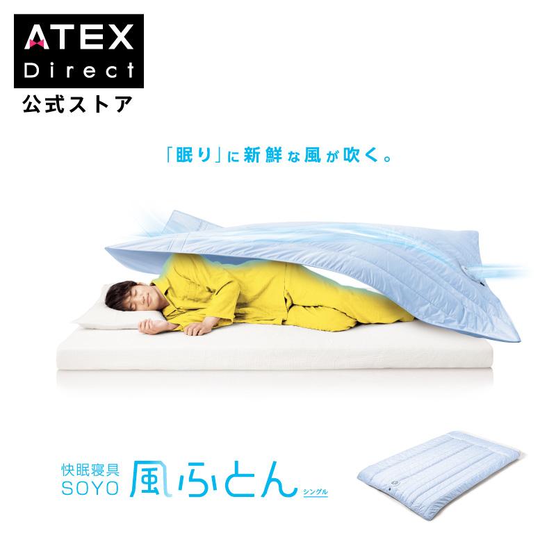 アテックス公式 空調寝具 快眠マット SOYO AX-BSA608H そよ 涼感 寝具 除湿 至高 送風 AX-BSA620 快眠寝具 在庫処分 ファン 風ふとん アテックス ATEX 風 除熱 沖縄 離島追加請求あり