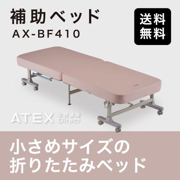 【送料無料】補助ベッド AX-BF410