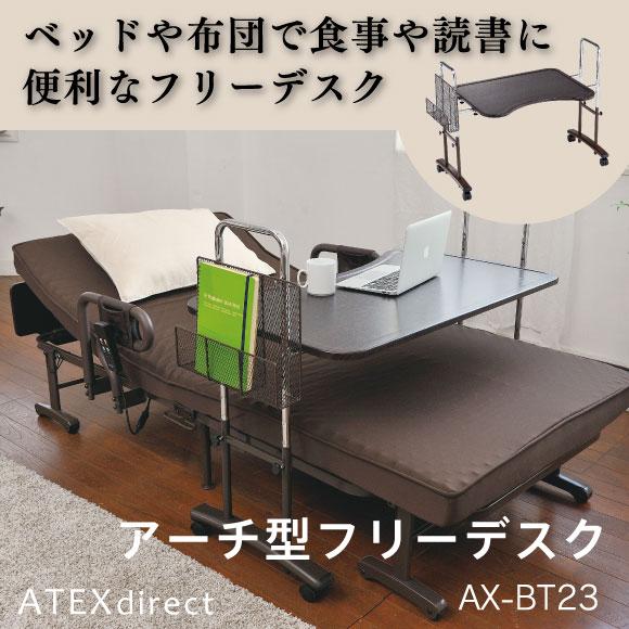 ★ポイント8倍★【送料無料】アーチ型フリーデスク AX-BT23 アテックスATEX ※沖縄・離島追加請求あり