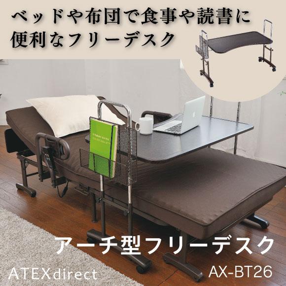 ★ポイント8倍★【送料無料】アーチ型フリーデスク AX-BT26 アテックスATEX ※沖縄・離島追加請求あり