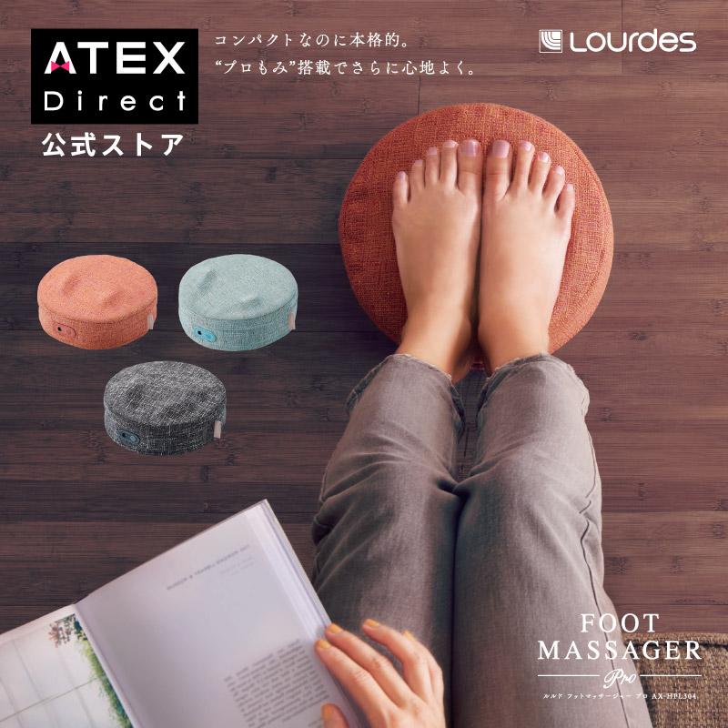 アテックス公式 ルルド ATEX フットマッサージャー マッサージ器 コンパクト 脚 ふくらはぎ 安い 足裏 プロ AX-HPL304 足 マッサージ プレゼントマッサージ機 今季も再入荷 実用的 プレゼント プロもみ マッサージクッション