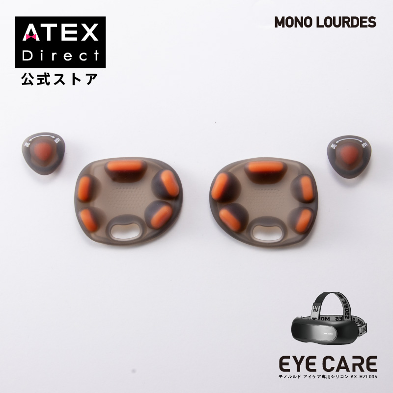 アテックス公式 モノルルド アイケア 専用シリコン AX-HZL035 AX-HXL350専用 アイマスク アウトレット☆送料無料 部品 買収 取り替え