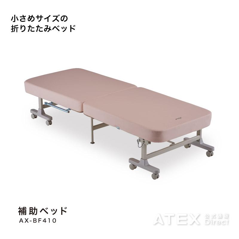 ★ポイント8倍★【送料無料】補助ベッド AX-BF410 折りたたみベッド アテックス ATEX
