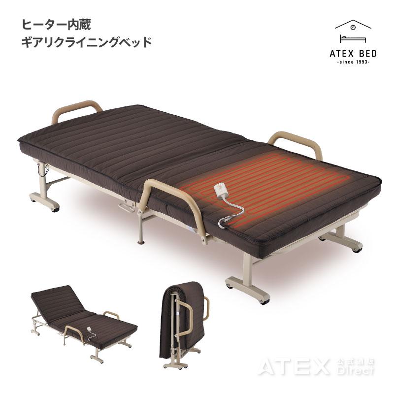 ヒーターベッド AX-BG543H シングル アテックス メーカー直販 折りたたみ 折りたたみベッド ヒーター 折りたたみベット 折り畳み ベッド ベット 軽量 沖縄・離島追加請求あり
