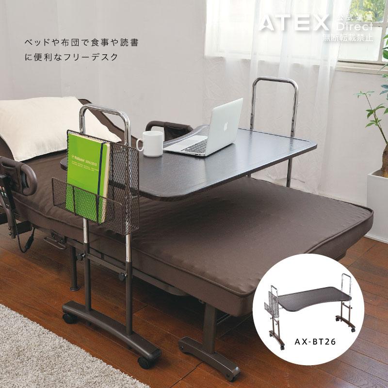 【送料無料】アーチ型フリーデスク AX-BT26 アテックスATEX ※沖縄・離島追加請求あり