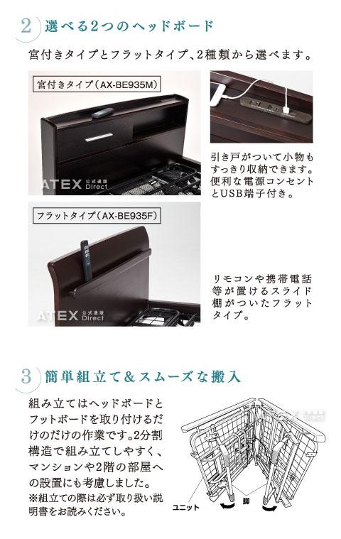 ベッド>電動リクライニングベッド>くつろぐベッド AX-BE935