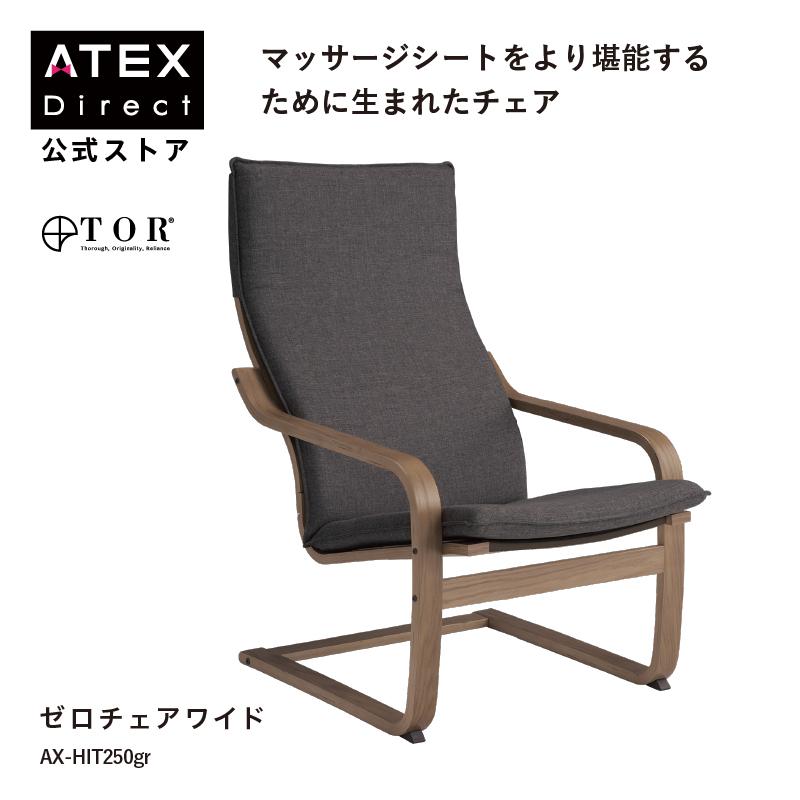 アテックス公式 パーソナルチェア ゼロチェア オンライン限定商品 ワイド AX-HIT250 驚きの価格が実現 椅子 木製 離島追加請求あり インテリア 倚子沖縄 木製フレーム ハイバック いす 一人掛け