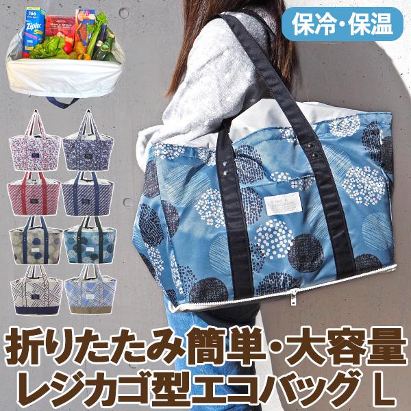 レジカゴ型で便利なエコバッグ 100%品質保証! 保冷バッグ 折りたたみも簡単でコンパクトに 底板入りで丈夫な ママに大人気のお買い物バッグです おしゃれなデザイン全8柄 エコバッグ保冷 買い物バッグ okaimono_b bag お買い物カゴ レジカゴ型 おしゃれな巾着ショッピングバッグ 丈夫 バック プレゼント コンパクト ※ラッピング ※ レジカゴ用保冷エコバッグ 底板 折りたたみ レジかご型 ギフト 大容量サイズ