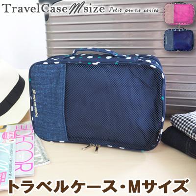 トラベルケース・Mサイズ petit prune トラベルグッズ 旅行用品 海外旅行 スーツケース収納 旅行ポーチ