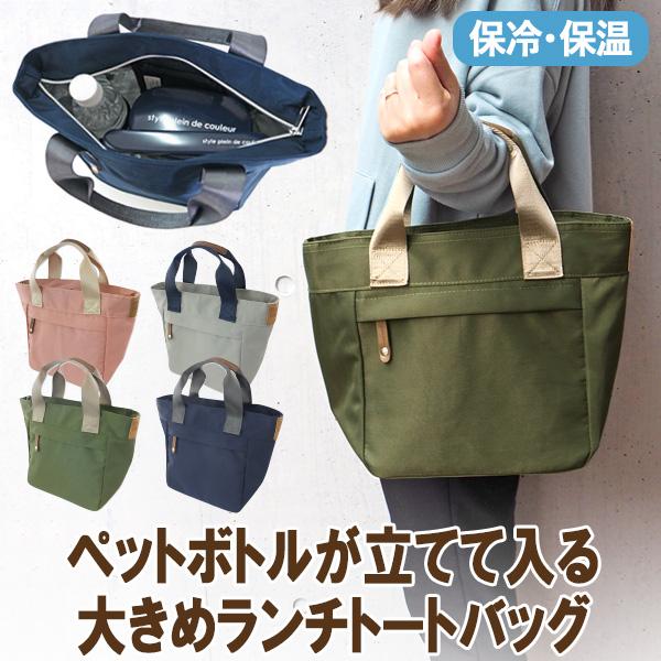 人気の舟形バッグ型保冷ランチバッグです お弁当も安心のおしゃれな保冷バッグ 保冷保温 しっかりした素材の大きめランチトートタイプでペットボトルも立てて入ります ランチバッグ 保冷バッグ お弁当 ランチバック 保冷ランチバッグ バッグ お弁当袋 大容量 ふな型トートバッグ おしゃれ 大きめ はっ水 キッズ ポケット 消臭 定番 撥水 舟形ランチトート デオドラントネーム 抗菌 ランチバッグ保冷 人気 メンズ 待望