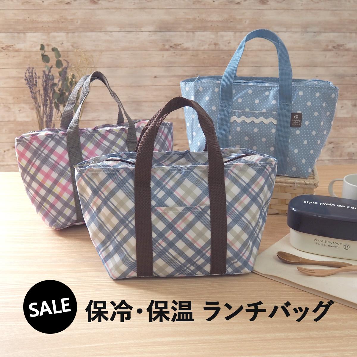 おしゃれなランチバッグ。お弁当も安心の保冷バッグです。 ランチバッグ・トートバッグ型 保冷保温 ランチバッグ 保冷バッグ お弁当