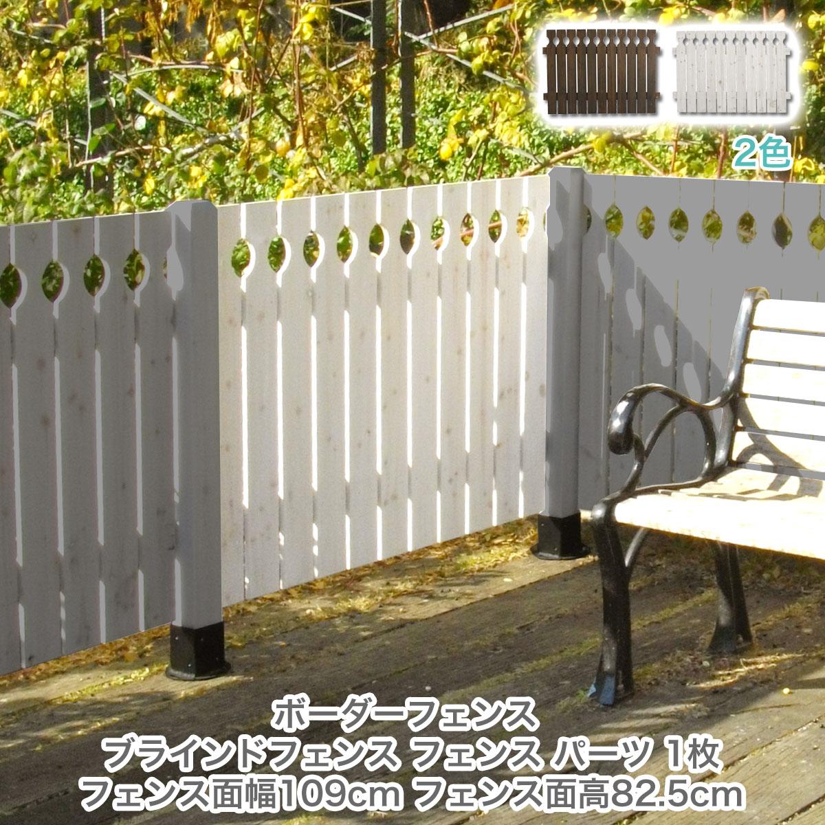 フェンス 木製 目隠し ブラインドフェンス フェンス単品1枚 DIY ウッドフェンス ガーデンフェンス ガーデニング 仕切り フェンスキット pqb-126