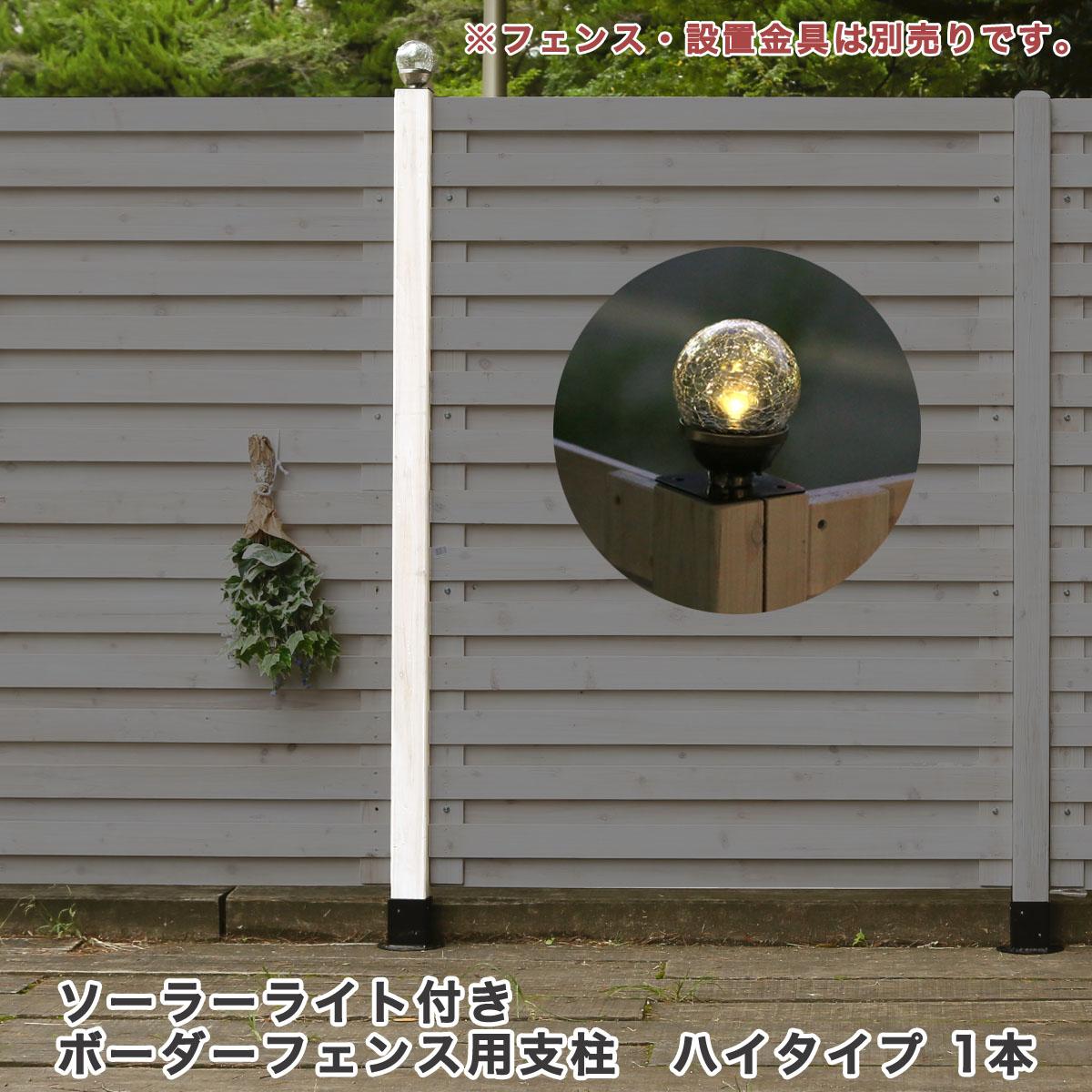 ボーダーフェンス用ソーラーライト付きポール ハイタイプ 商品型番:slbpst-hi