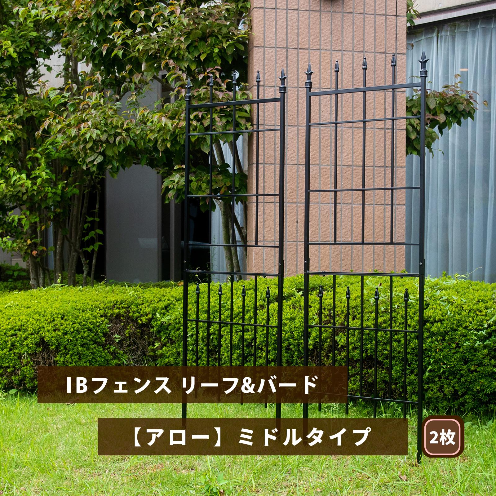 アイアンフェンス IBフェンス リーフ&バード アロー ミドルタイプ 幅52.5cm 高さ163cm 2枚セット ガーデンフェンス トレリスフェンス アンティーク 誘引フェンス ibf-ar163-2p-blk