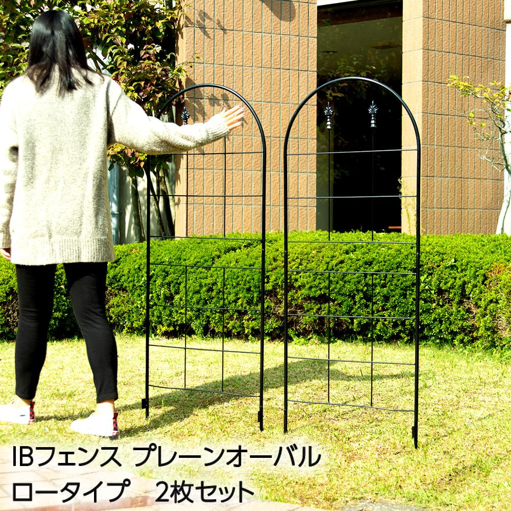 アイアンフェンス IBフェンス プレーン オーバル ロータイプ 幅52cm 高さ145cm 2枚セット ガーデンフェンス トレリスフェンス プレーンオーバル ibf-po146blk-2p