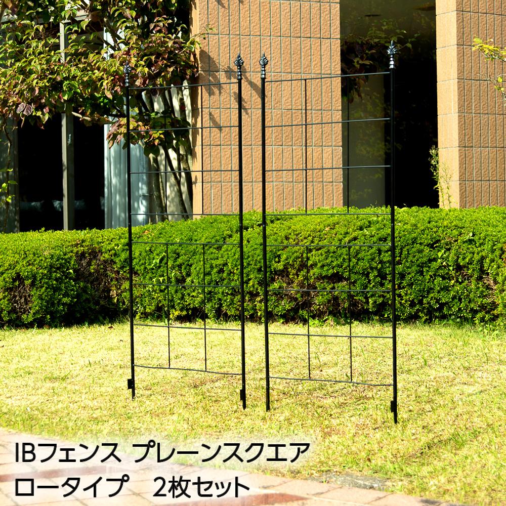 アイアンフェンス IBフェンス プレーン スクエア ロータイプ 幅54cm 高さ146cm 2枚セット ガーデンフェンス トレリスフェンス プレーンオーバル ibf-ps146blk-2p