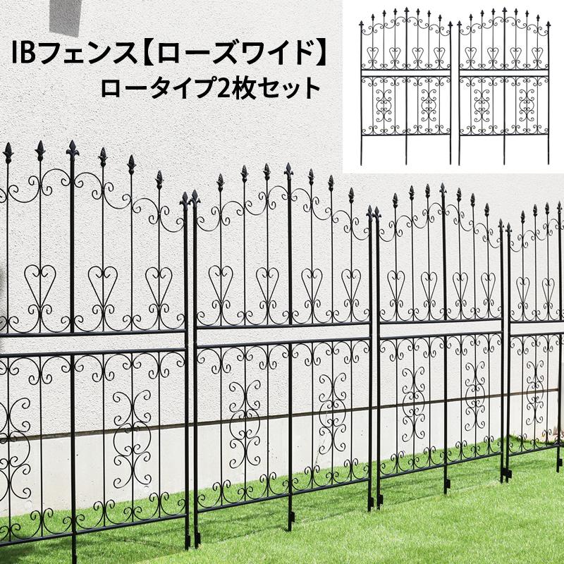 アイアンフェンス IBフェンス ローズワイド ロータイプ 幅92.5cm 日本 高155cm [ギフト/プレゼント/ご褒美] 2枚セット 幅広 目隠し 誘引 ibf-rswide155-2p ガーデンフェンス おしゃれ バラ アンティーク フェンス トレリス 薔薇