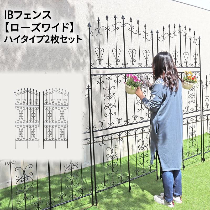 アイアンフェンス IBフェンス ローズワイド ハイタイプ 幅92.5cm 高219cm 2枚セット 幅広 スーパーSALE セール期間限定 ガーデンフェンス ibf-rswide220-2p バラ 誘引 フェンス タイムセール おしゃれ 薔薇 トレリス アンティーク