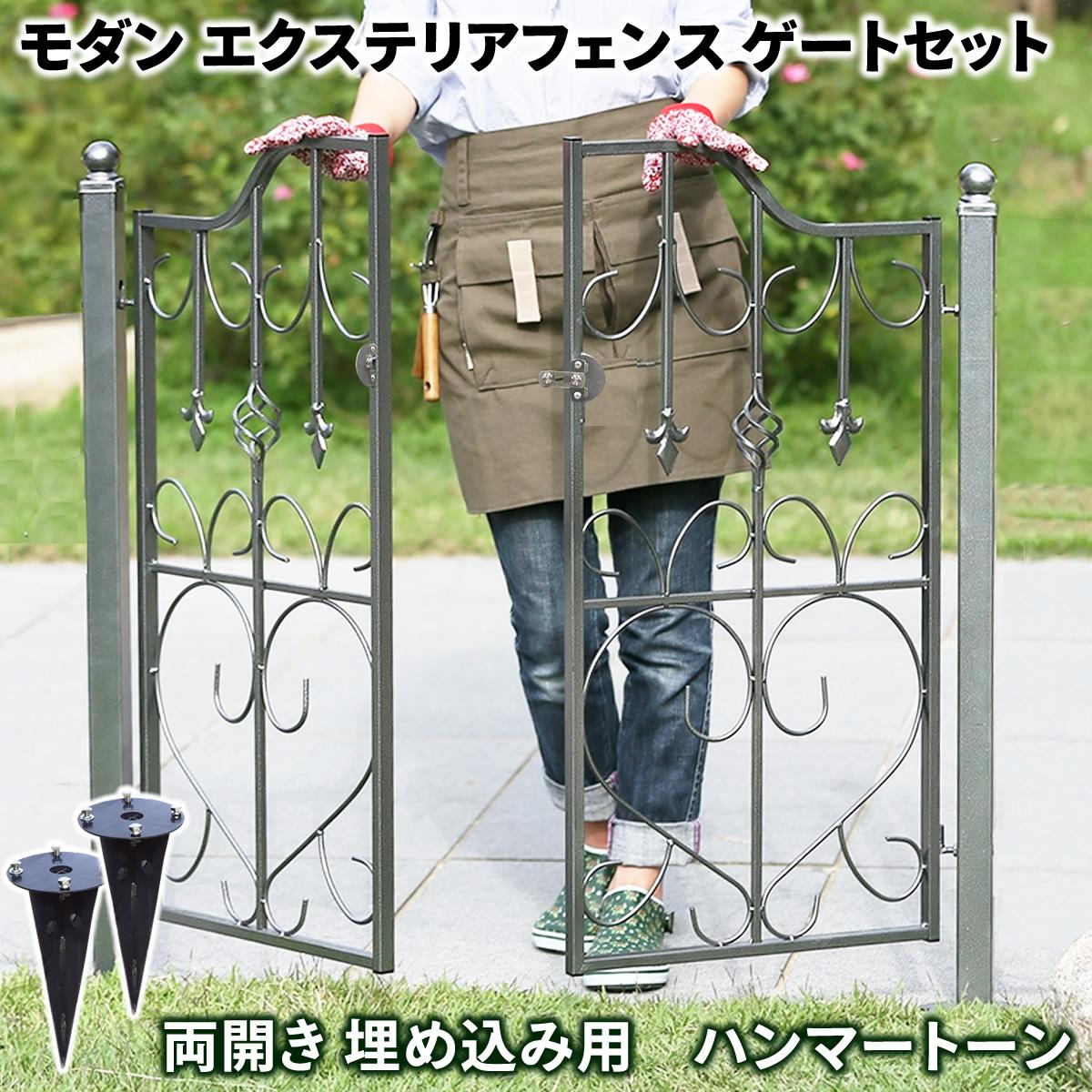 モダンエクステリアフェンス ゲートセット(両開き・埋め込み用・ハンマートーン)