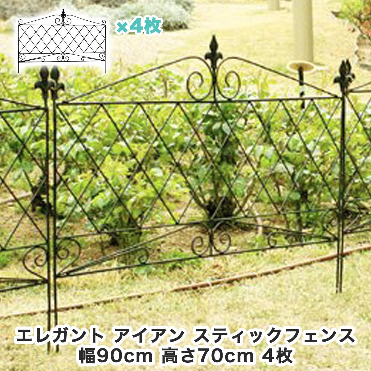 アイアンフェンス アイアンスティックフェンス 4枚セット ガーデンフェンス ガーデニング 園芸フェンス 花壇フェンス 仕切り おしゃれ アンティーク 埋め込みフェンス jf092599