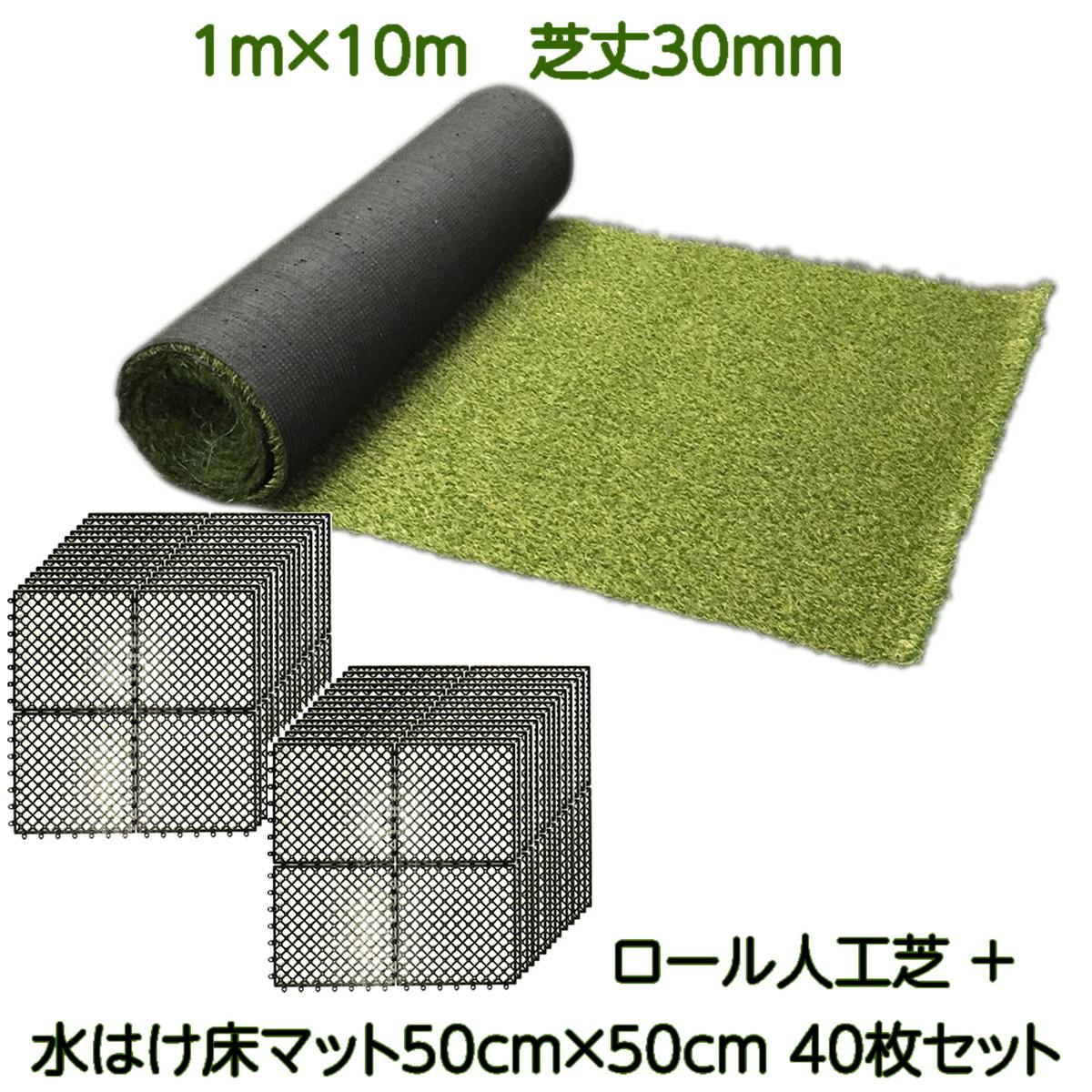 人工芝 ロール 水はけ マット 色までリアルなロール人工芝 芝丈30mm 幅1m 長さ10m + ジョイント式 床マット 50cm × 50cm 40枚 安全検査実施済人工芝 ジョイント 水はけ穴有り 芝生 水捌け fme-3010-base0505