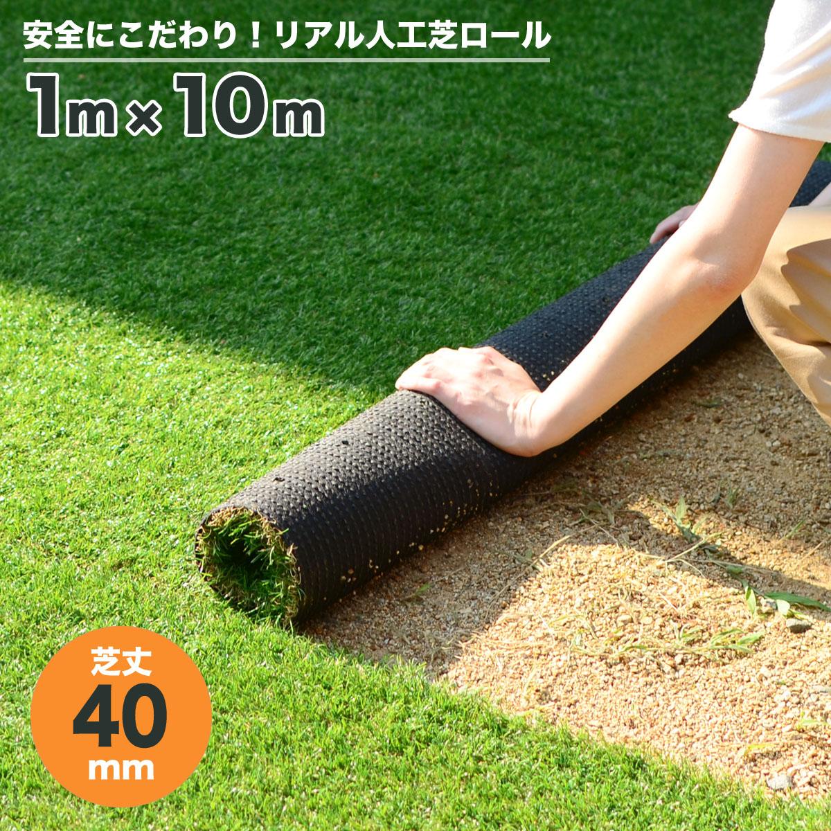 人工芝 芝生 色までリアルなロール人工芝 芝丈40mm (幅1m × 長さ10m) 安全検査実施済 水はけ穴有り fme-4010