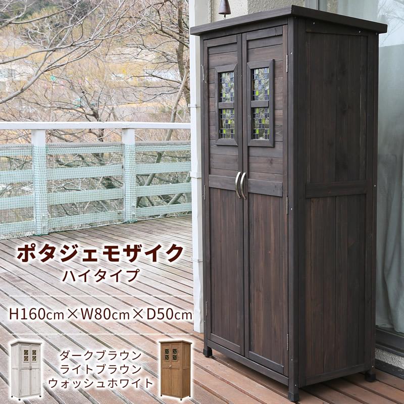 ポタジェモザイク 日本製 ハイタイプ 幅80cm 高さ160cm 収納庫 物置 木製 木製物置 扉にはめ込んだステンドグラスがお庭に映える大型物置 保障 商品型番:ptg-8116 ポタジェモザイク天然木製収納庫 木製収納庫 ステンドグラス