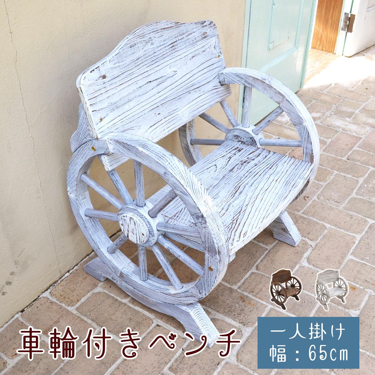 ベンチ 木製ベンチ ss-wb-650 木製ベンチ ウッドホイール風 椅子 車輪付きベンチ 幅65cm 1人掛け 屋外 ガーデンベンチ 椅子 チェア 庭 アンティーク仕上げ ss-wb-650, 平鹿町:25c84ad5 --- sunward.msk.ru