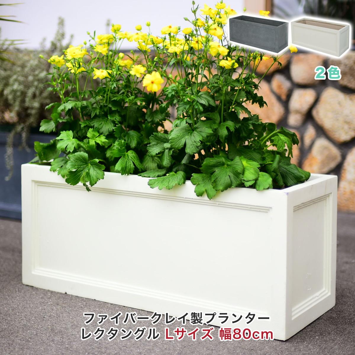 プランター 植木鉢 レクタングル Lサイズ ファイバークレイ rctpl-l