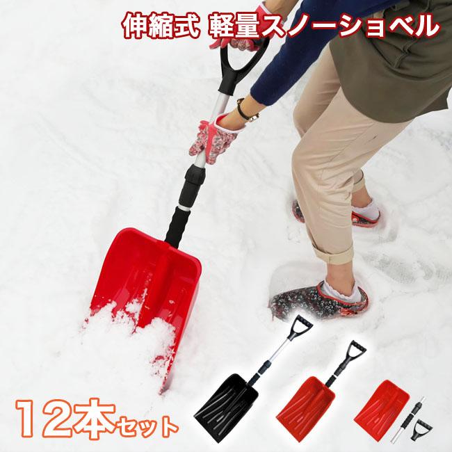 雪かき スコップ スノーショベル 軽量 伸縮式 雪かきスコップ 12本セット 長さ71cm~88cm 除雪 雪掻き シャベル ショベル 車載 コンパクト 搭載スコップ 搭載ショベル svl88-12p