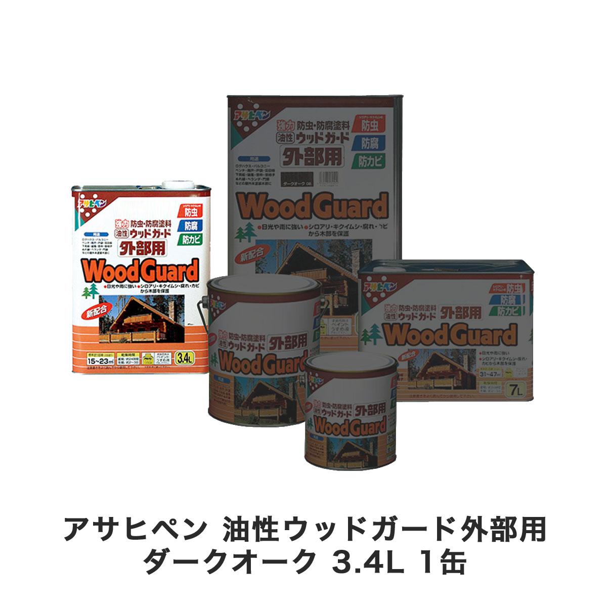 アサヒペン 油性ウッドガード外部用 ダークオーク 08 3.4L 商品型番:apwg08-34