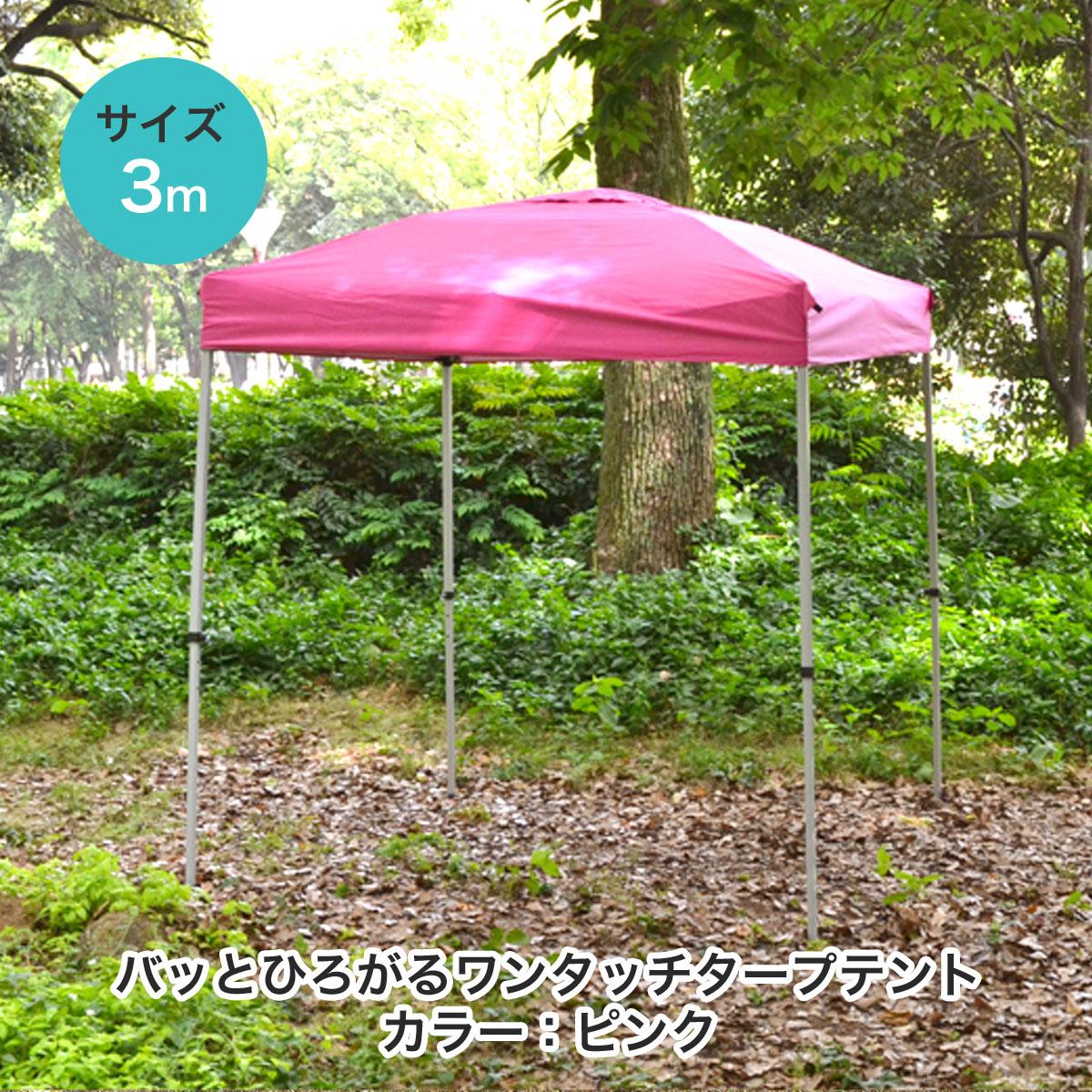 バッとひろがるワンタッチ テントL(3×3m) 【ピンク】 ※本品はメーカー直送品のため代引き不可です。 商品型番:nnwtp-300-pk