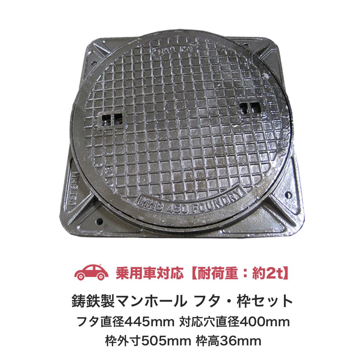 鋳鉄製 マンホール (乗用車対応) フタ+枠セット フタ直径445mm (直径40cmの穴に対応) tt-mk1400