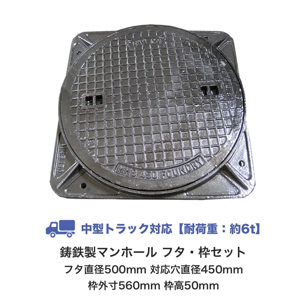 鋳鉄製 マンホール (6t荷重対応) フタ+枠セット フタ直径500mm (直径45cmの穴に対応) tt-mk6450