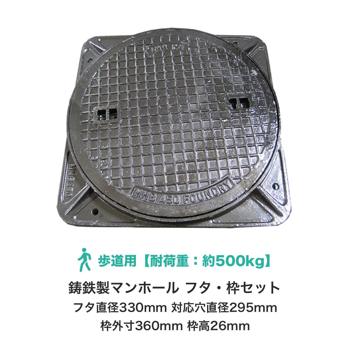 鋳鉄製 マンホール (歩道用) フタ+枠セット フタ直径330mm (直径29.5cmの穴に対応) tt-mkc330
