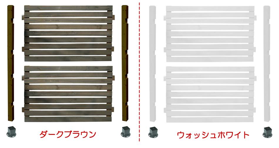 ボーダーフェンス ハイタイプ1面用セット(スタンダード+平地金具) (ホワイトを選択された場合も、商品の代表画像はダークブラウンが表示されます。)