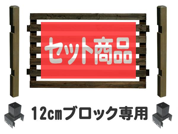 ボーダーフェンス アウトルック ロータイプ 12cm幅ブロック専用 基本セット (ホワイトを選択された場合も、商品の代表画像はダークブラウンが表示されます。)