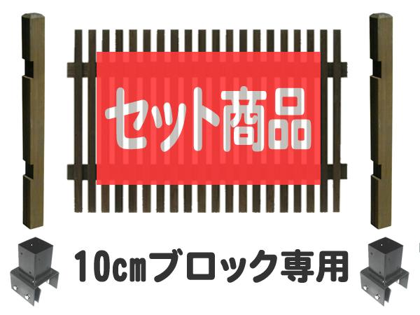 ボーダーフェンス 和モダン ロータイプ 10cm幅ブロック専用 基本セット (ホワイトを選択された場合も、商品の代表画像はダークブラウンが表示されます。)