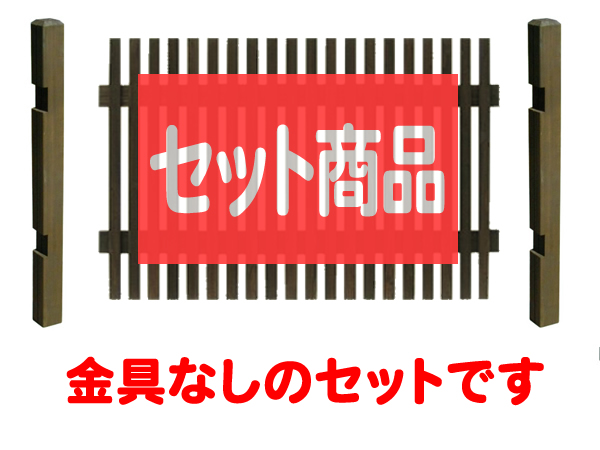 ボーダーフェンス 和モダン ロータイプ 金具なし 基本セット (ホワイトを選択された場合も、商品の代表画像はダークブラウンが表示されます。)