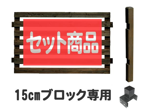 ボーダーフェンス アウトルック ロータイプ 15cm幅ブロック専用 延長セット (ホワイトを選択された場合も、商品の代表画像はダークブラウンが表示されます。)