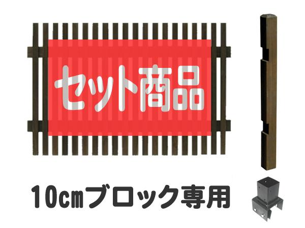 ボーダーフェンス 和モダン ロータイプ 10cm幅ブロック専用 延長セット (ホワイトを選択された場合も、商品の代表画像はダークブラウンが表示されます。)