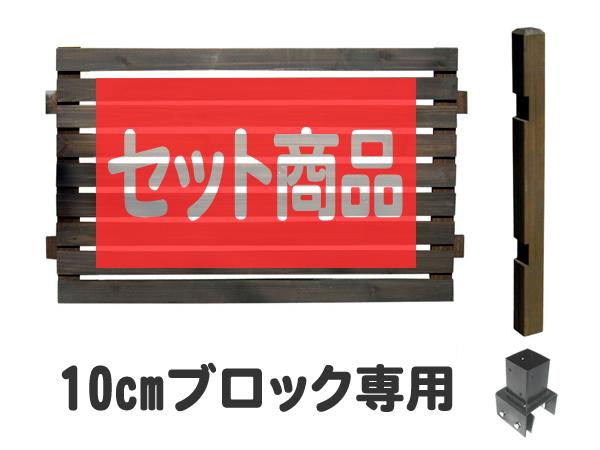 ボーダーフェンス スタンダード ロータイプ 10cm幅ブロック専用 延長セット (ホワイトを選択された場合も、商品の代表画像はダークブラウンが表示されます。)