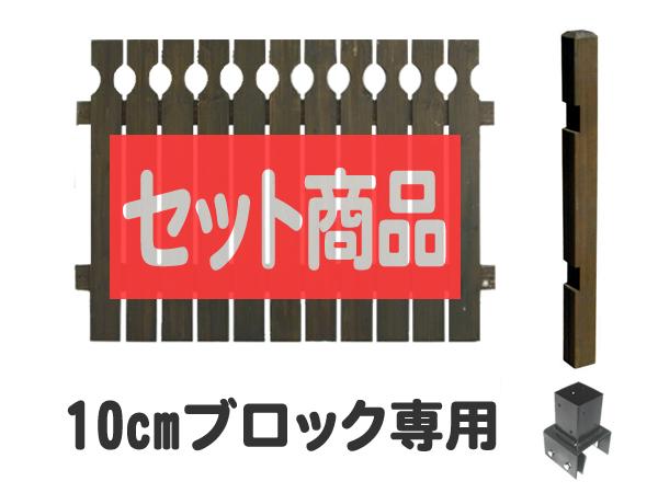 ボーダー ブラインドフェンス ロータイプ 10cm幅ブロック専用 延長セット (ホワイトを選択された場合も、商品の代表画像はダークブラウンが表示されます。)
