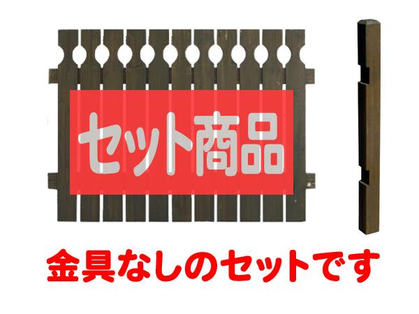 ボーダー ブラインドフェンス ロータイプ 金具なし 延長セット (ホワイトを選択された場合も、商品の代表画像はダークブラウンが表示されます。)