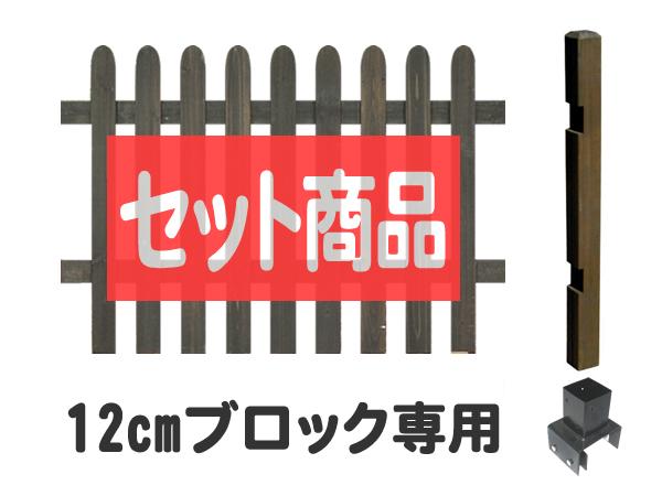 ボーダーフェンス ピケットフェンス(ストレート) ロータイプ 12cm幅ブロック専用 延長セット (ホワイトを選択された場合も、商品の代表画像はダークブラウンが表示されます。)